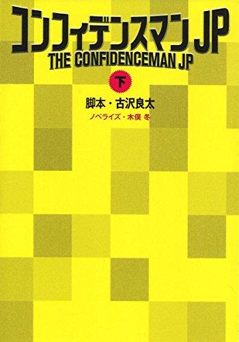 コンフィデンスマンJP(下) (扶桑社文庫)