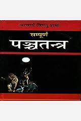 Sampoorna Panchatantra (Hindi Edition) Kindle Edition
