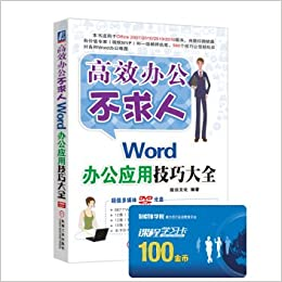 Word office application skills Daquan(Chinese Edition)