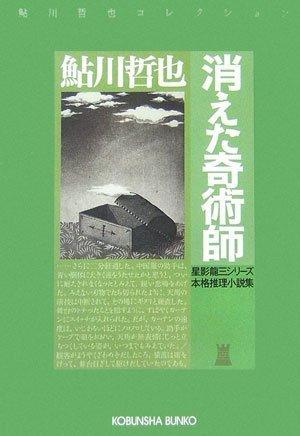 消えた奇術師  星影龍三シリーズ (光文社文庫)