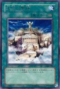 308-042 [R] : 天空の聖域の商品画像