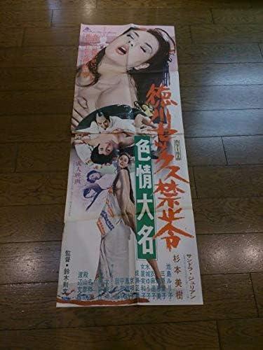 セックス 令 徳川 禁止