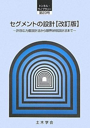 Read Online Segumento no sekkei : Kyoyō ōryokudo sekkeihō kara genkai jōtai sekkeihō made. pdf epub