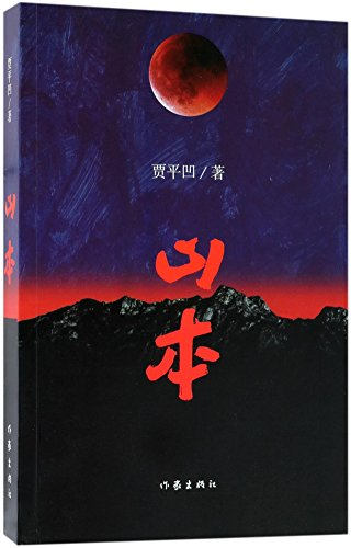 Shan Ben (Latest Novel of Jia Pingwa) (Chinese Edition)