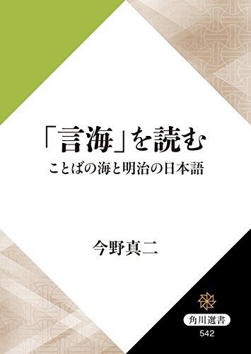 「言海」を読む ことばの海と明治の日本語 (角川選書)