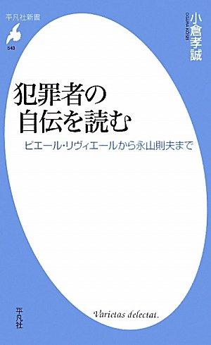 犯罪者の自伝を読む ピエール・リヴィエールから永山則夫まで (平凡社新書)