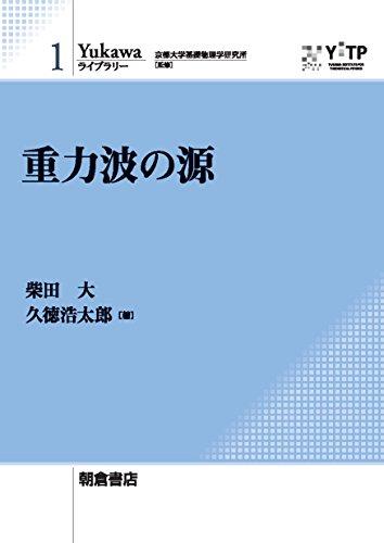 重力波の源 (Yukawaライブラリー 1)