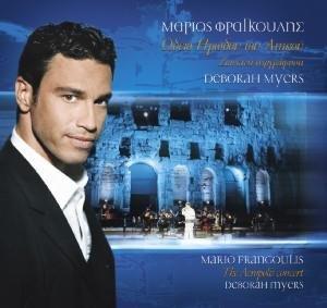 Odio Irodou Tou Attikou: Zontani Ihografisi by Sony Music Greece