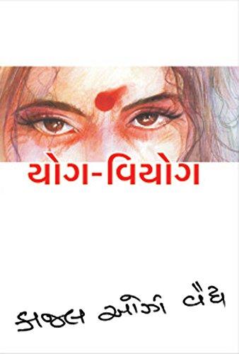 Yog-Viyog (Part-1) (Gujarati Edition)