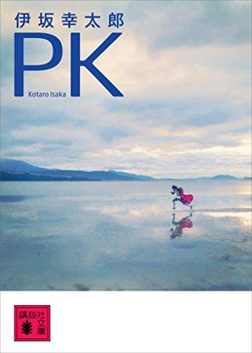PK 講談社文庫