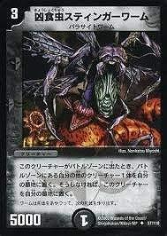 Duel Masters / DM-01/57 / U / Piercing Stinger Stinger Worm