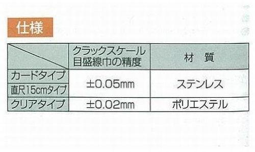 Shinwa crack scale straight 15cm type 58698 by Shinwa