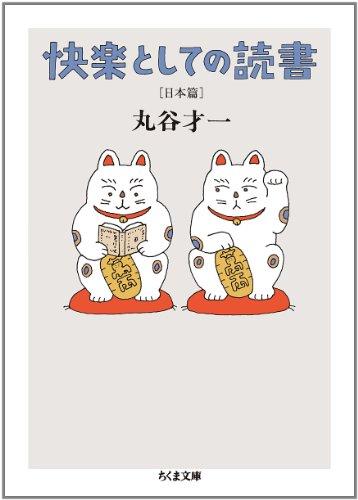 快楽としての読書 日本篇 (ちくま文庫)