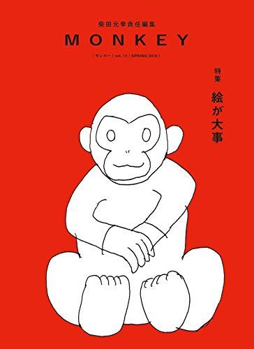 MONKEY vol.14 絵が大事