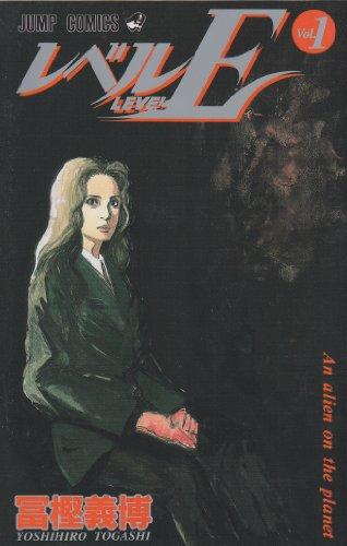 レベルE 1 (ジャンプ・コミックス)