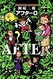 アフター0―著者再編集版 (4) (ビッグコミックスオーサーズ・セレクション)