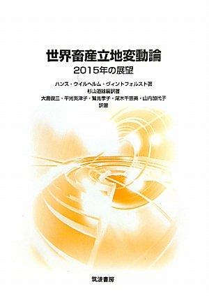 Sekai chikusan ricchi hendo ron : 2015nen no tenbo. PDF