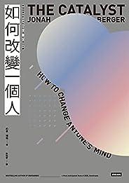 如何改變一個人:華頓商學院教你消除抗拒心理,從心擁抱改變: The Catalyst: How to Change Anyone's Mind (Traditional Chinese Edit