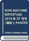 WAR MACHINE REPORT(68) 2018年 07 月号 [雑誌]: PANZER(パンツァー) 増刊