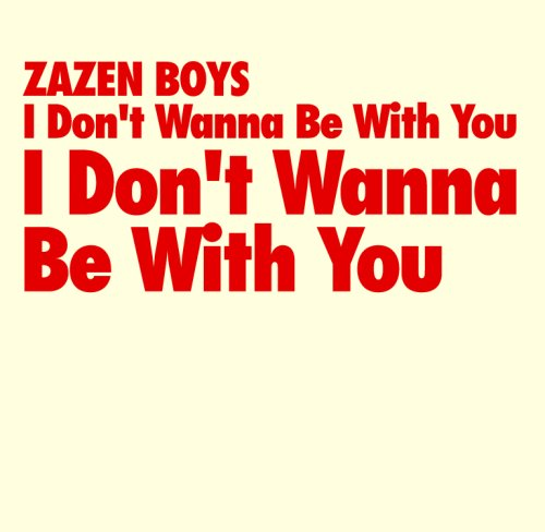 amazon i don t wanna be with you zazen boys j pop 音楽