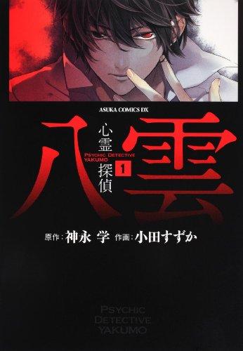 心霊探偵八雲 第1巻 (あすかコミックスDX)
