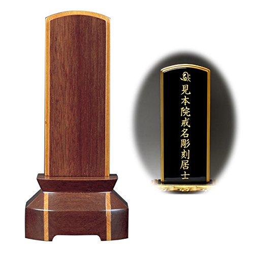 京仏壇はやし モダン位牌 絆 < きずな > クルミ 3.5寸 【 文字彫り代込み ( 1霊分 ) 】 \u203b文字彫りの上、7~10日でお届けします B01AWBTZ5C 3.5寸|クルミ クルミ 3.5寸