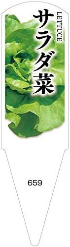 野菜苗用挿しラベル サラダ菜 100枚入 No659