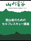 山と溪谷  登山者のためのセルフレスキュー講座 ヤマケイブックレット