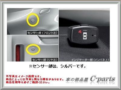 トヨタ プリウスアルファ【ZVW41W ZVW40W】 コーナーセンサー(ボイス4センサー)【センサーキット:ホワイト】 B00Y1TSUD0