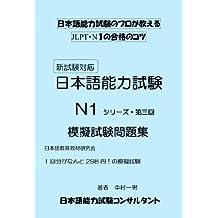 JLPT N1 (Japanese Edition)