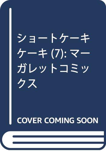 ショートケーキケーキ(7): マーガレットコミックス