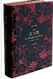 Le Rouge et le Noir(Chinese Edition)