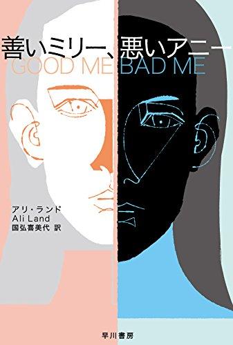 善いミリー、悪いアニー (ハヤカワ・ミステリ文庫)