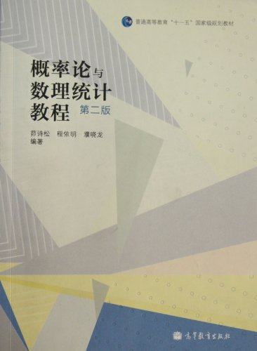 Theory of Probability and Mathematical Statistics Course(Eleventh-Five Year Plan State Planning Textbooks of Regular Higher Education)The 2th Edition (Chinese Edition)