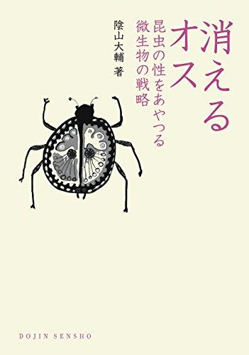 消えるオス:昆虫の性をあやつる微生物の戦略 (DOJIN選書)
