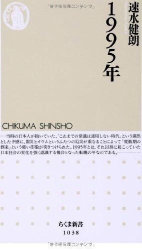 1995年 (ちくま新書)