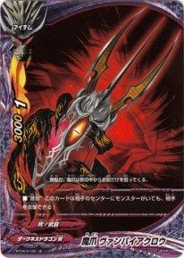 FutureCard Buddyfight / Demonic Talon, Vampire Claw (BT04/0102) / Booster Set 4: Thundering Roaring Slash!! / A Japanese Single individual Card