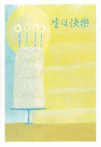 Amazon Chinese Birthday Greeting Card Happy Birthday