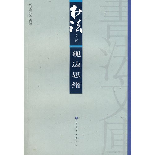 Inspiration aside the Inkstone - Collections from Calligraphy Magazine(Chinese Edition)
