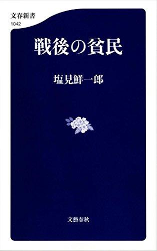 戦後の貧民 (文春新書)