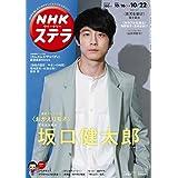 NHK ステラ 2021年 10/22号