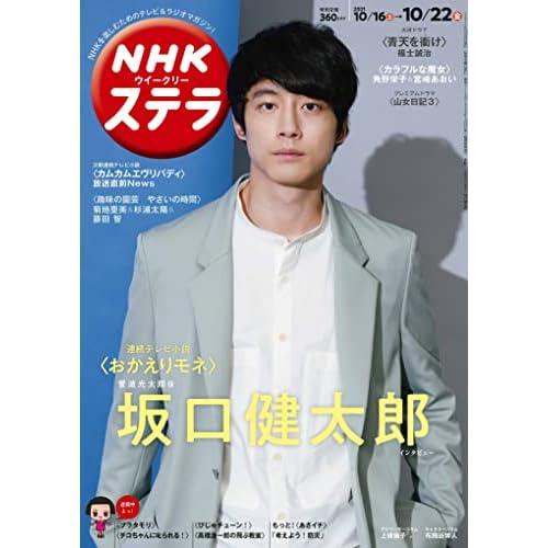 NHK ステラ 2021年 10/22号 表紙画像