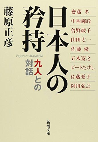 日本人の矜持―九人との対話 (新潮文庫)