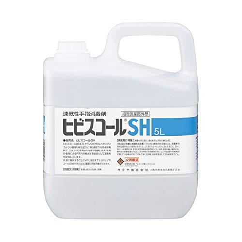 ビヒスコールSH5Lx3本 ダイエット 健康 衛生用品 抗菌 消毒 14067381 [並行輸入品] B07PWN4L39