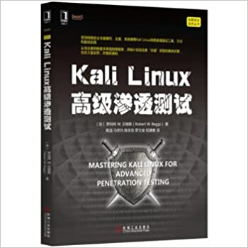 Book Kali Linux Advanced Penetration Testing(Chinese Edition)