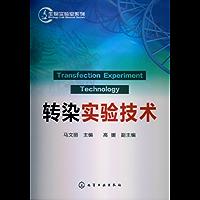 转染实验技术 (生物实验室系列)
