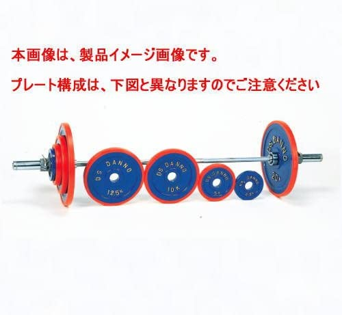 DANNO ダンノ A型バーベル50kgセット(φ50mm) D-642