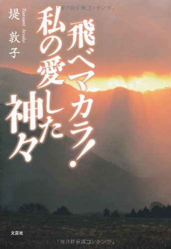 Makara Fly! God I love my people (2011) ISBN: 4286111091 [Japanese Import]