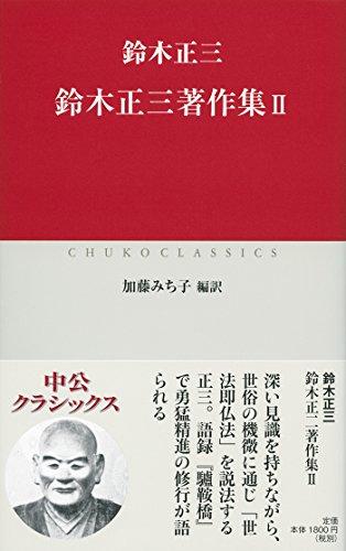 鈴木正三著作集Ⅱ (中公クラシックス)
