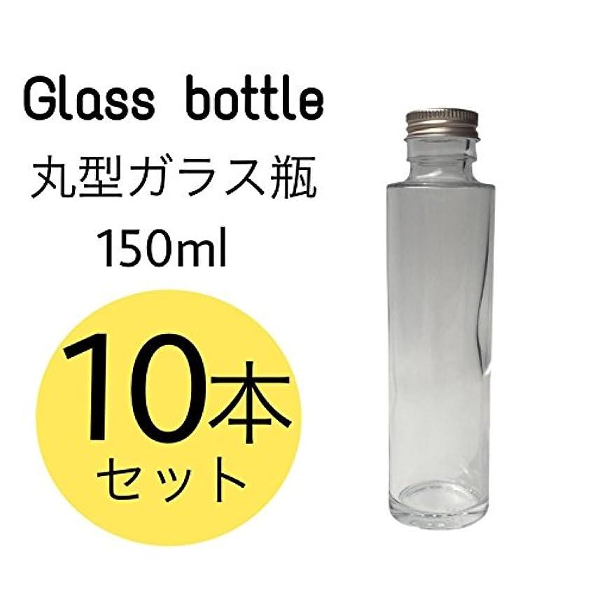 家禽現象小説家HULALA ハーバリウム用ガラス瓶 日本製 10本セット (丸型 150ml)